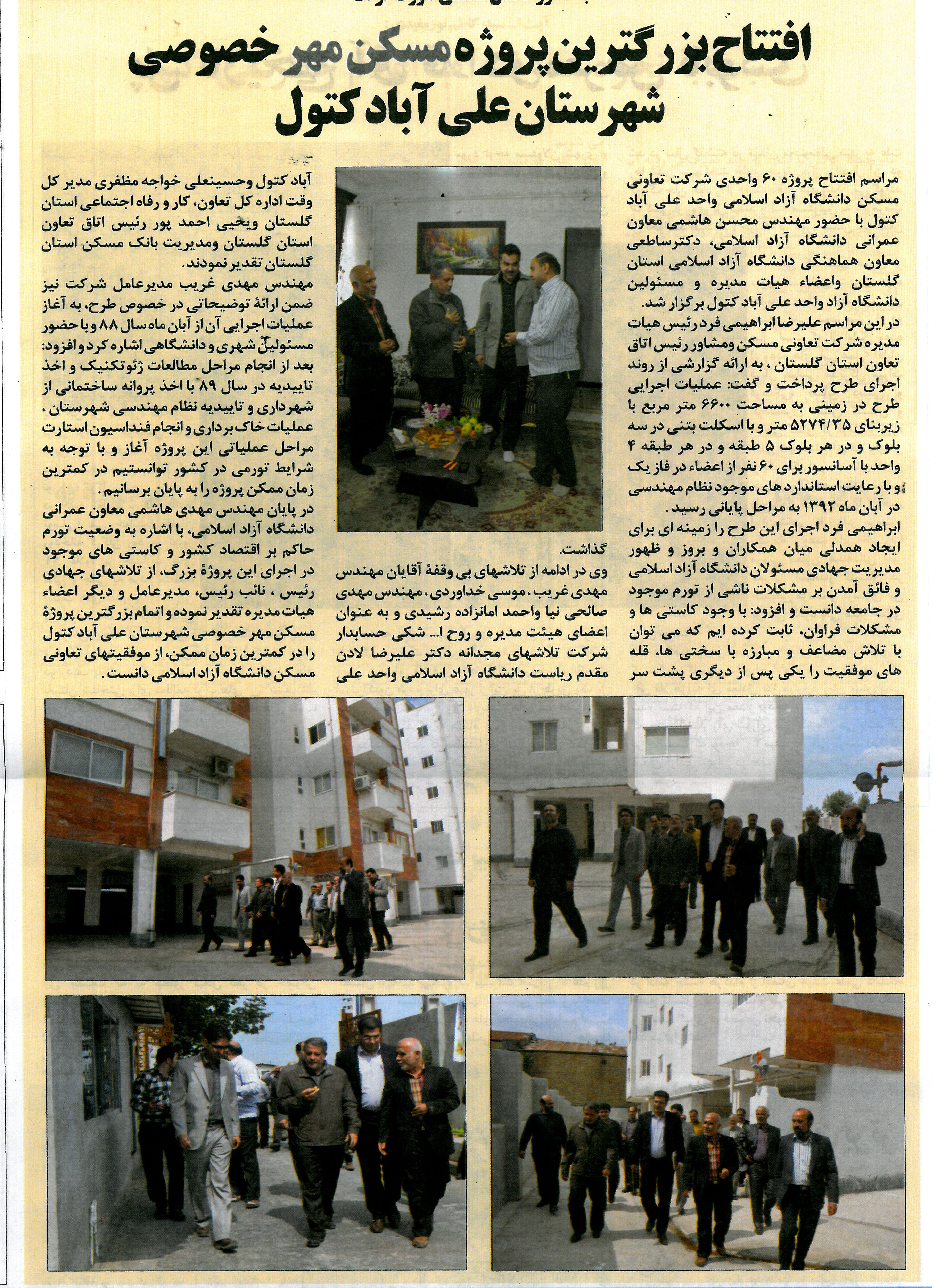 افتتاح بزرگترين پروژه مسكن مهرخصوصي شهرستان علي اباد كتول